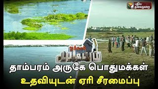 Nammal Mudiyum-Puthiya Thalaimurai TV Show