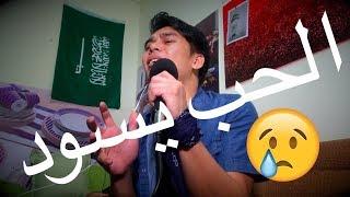 الحب يسود - ماهر زين cover by Ralph Richie Hilado