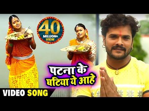 पहली बार छठ के गाने में Khesari Lal Yadav & Kajal Raghwani | पटना के घटिया ये आहे | Hit Chath Song