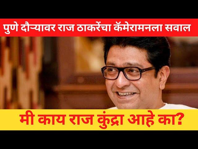 Raj Thackeray I किती वेळा तेच तेच. मी काय कुंद्रा आहे का? राज ठाकरे यांचा प्रश्न - dna news marathi