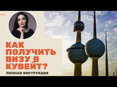 Как получить визу в Кувейт? Полная инструкция