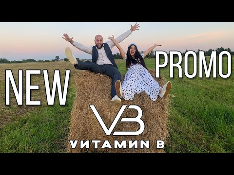ПРОМО | VИТАМИN B | NEW PROMO | COVER | ГРУППА ВИТАМИН Б | ДУЭТ | КАВЕР ГРУППА