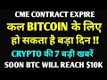 Bitcoin will hit $10k soon ? 7 Latest news ✈️