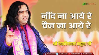 #Devkinandan Thakur Maharaj Ji #Nind Na Aaye Re #Krishna Bhajan