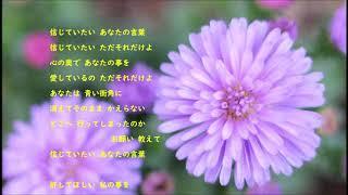 西田佐知子・・信じていたい 作詞:塚田茂 作曲:宮川泰 Photo:アスタ...