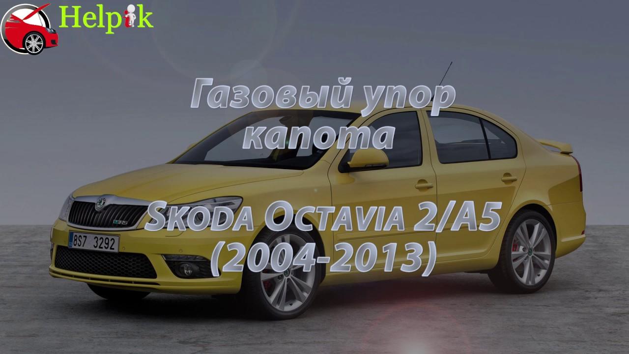 Упор капота (амортизатор) для Skoda Rapid (2 амортизатора) в .
