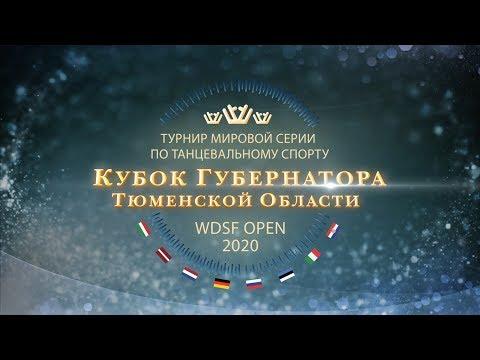 Турнир мировой серии WDSF OPEN 2020 на Кубок губернатора Тюменской области