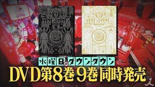 TBS系列で絶賛放送中『水曜日のダウンタウン』 DVD第8弾、第9弾が8月30...