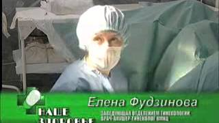 видео Гинекологическое отделение