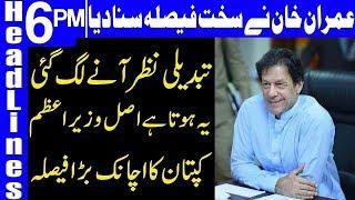 PM Imran Khan makes another Big Announcement | Headlines 6 PM | 22 October 2018 | Dunya News