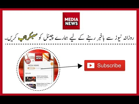 Pakistan News Live Media Channel | Click the Subscribe Button for Daily News Updates