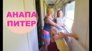 ВЛОГ: Едем домой, Поезд Анапа - СПБ ) ОБЗОР купе, 2 дня в пути с детьми)