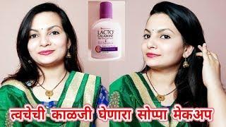 सगळ्या लेडिजसाठी साधा सुदंर मेकअप LactoCalemine Dussera Diwali Makeup AlwaysPrettyUseful-Marathi