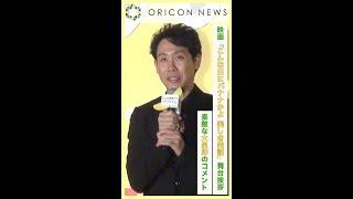 俳優の大泉洋が12日、都内で行われた映画『こんな夜更けにバナナかよ 美...