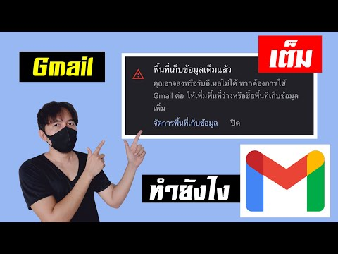 gmail เต็ม รับ เมล์ ไม่ ได้ ทำยังไงดี ?