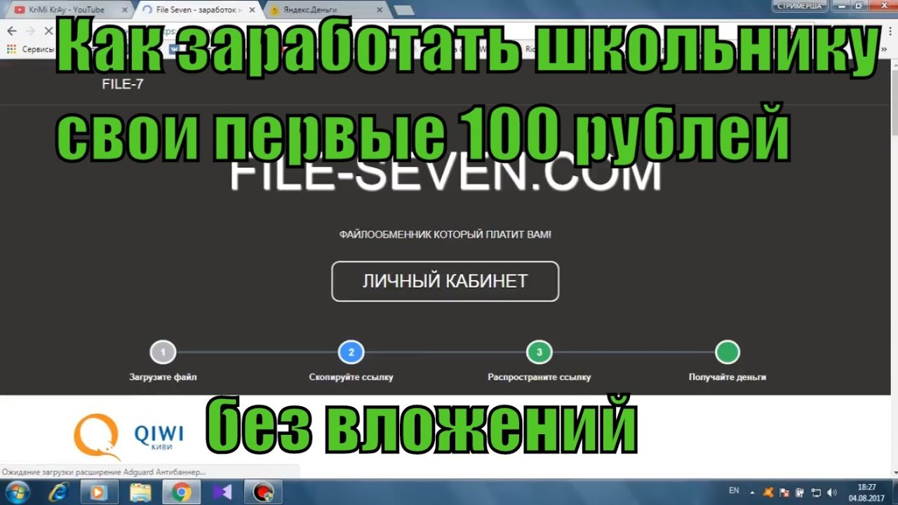 Быстрый автозаработок|Как заработать первые 100 рублей школьнику в интернете без вложений. Быстрый з