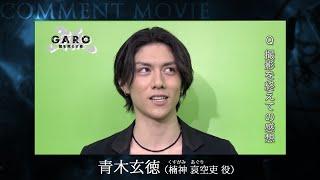 牙狼<GARO>~闇を照らす者~』 http://garo-project.jp/TV3/ 原作:雨...