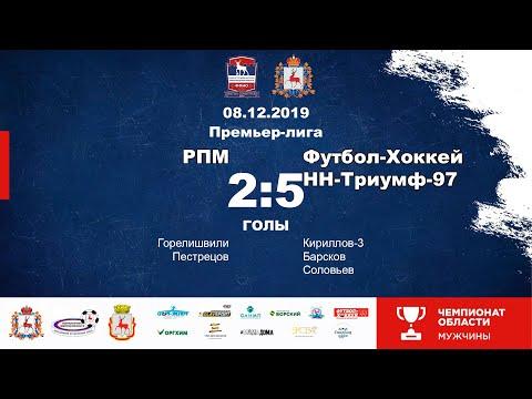 РПМ - Футбол-Хоккей НН-Триумф-97 2-5