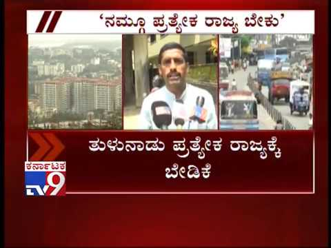 After North Karnataka, Now Demand for Another State for Tulunadu