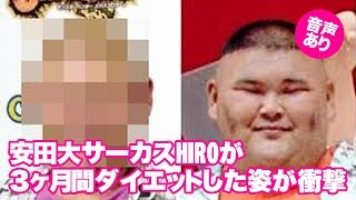 安田大サーカスHIROがダイエットした結果衝撃の体型に 他にも気になる話...