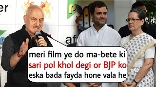 Anupam Kher Reply On Congress and BJP | The Accidental Prime Minister Trailer Launch