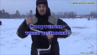 Зимова риболовля з чемпіоном світу Станіславом Посланчиком