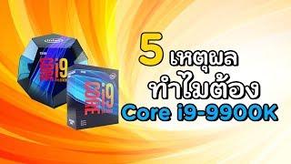 5 เหตุผลทำไมต้อง Intel Core i9-9900K ??