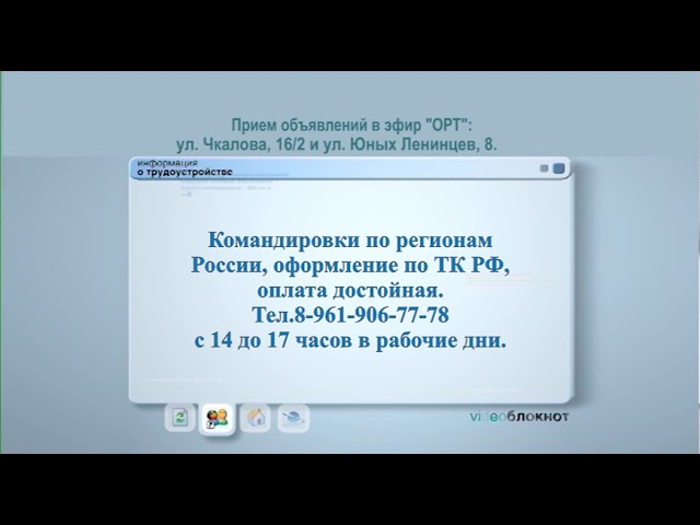 Видеоблокнот 25-26-27.01.20