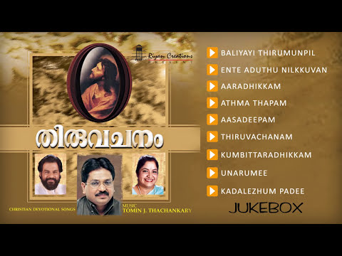 Thiruvachanam - Malayalam Christian Devotional Songs - Full Album