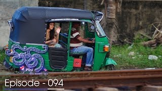 Pini | Episode 94- (2018-12-29) | ITN Thumbnail