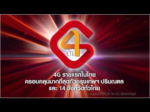 TrueMove H 4G Advance Forward : 4G รายแรกในไทย ครอบคลุมมากที่สุด
