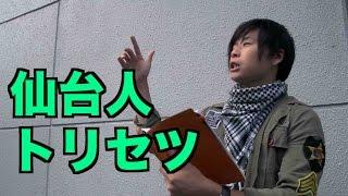 【RIKE】 Twitter:@rikekiriyama ▷どちらにする ・秋田人トリセツ《htt...