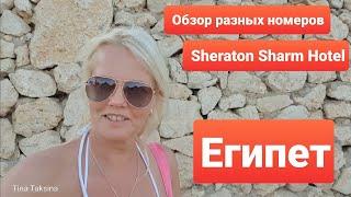 Обзор Sheraton Sharm Hotel в Шарм Эль Шейхе египет шармэльшейх sheraton