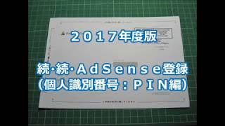 AdSense登録 個人識別番号(PIN)登録編【2017年版】