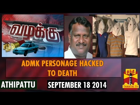 Vazhakku (Crime Story) - ADMK Personage Hacked To Death In A
