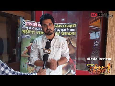 दईहान द काऊ मेन || Daihan The Cow Man || Movie Review by Actor Sandeep Patil