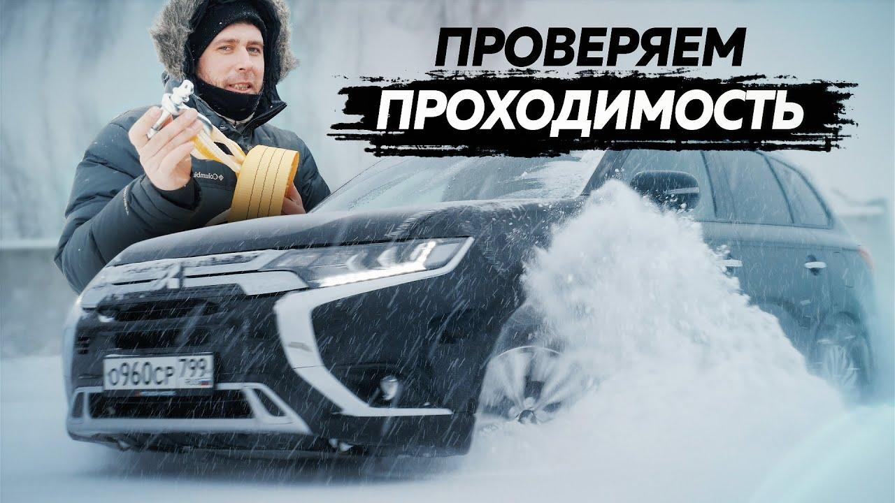 Новый Mitsubishi Outlander. Тест-драйв. Anton Avtoman.