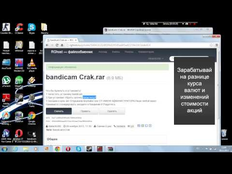 crask bandicam крякнутый бандикам..zip rghost файлообменник