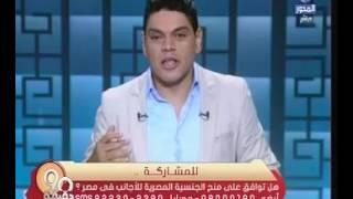 عبد الله السناوى: لا توجد دولة بالعالم تضع شروط مالية لمنح الجنسية