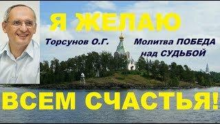 Торсунов О.Г. Молитва 'ПОБЕДА над СУДЬБОЙ'