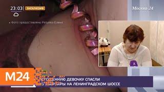 Спасенную из квартиры на Ленинградском шоссе девочку передали врачам - Москва 24