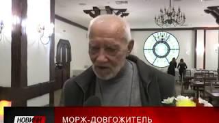 """Найстарший """"морж"""" України відзначив свій 90-літній ювілей"""