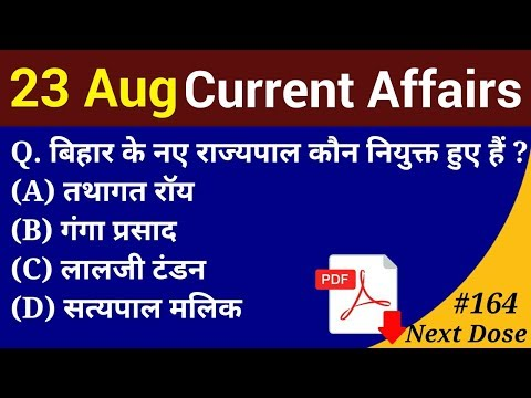 Next Dose #164   23 August 2018 Current Affairs   Daily Current Affairs   Current Affairs in Hindi
