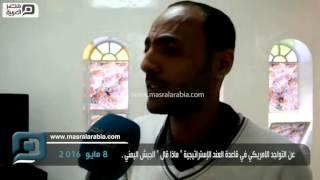 بالفيديو| دخول أمريكا قاعدة العند اليمنية.. لماذا الآن؟