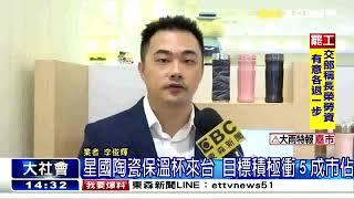 SWANZ   新加坡陶瓷保溫杯 目標衝50%市占率