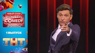 """""""Comedy Club"""": премьерный выпуск нового сезона!"""
