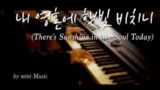 내 영혼에 햇빛 비치니 (1시간) | 찬송가 피아노 찬…