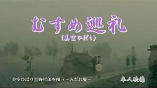 美空ひばり むすめ巡礼(唄 美空ひばり) 作詞=星野哲郎 作曲=下川博...