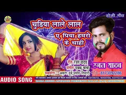 New Holi Songs - Rajat Yadav Holi - चुडिया लाले लाल ये पिया हमरो के चाही