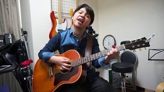 山崎まさよしさんの【Fat Mama】を自宅で歌ってみました。 山崎まさよし...